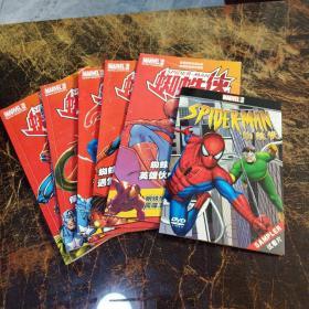 蜘蛛侠 【VoI 7.8.9.10.12】5本打包,加试看片, 小16开彩色