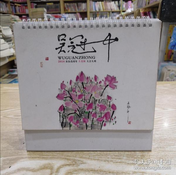 2018年戊戌年三解台历吴冠中