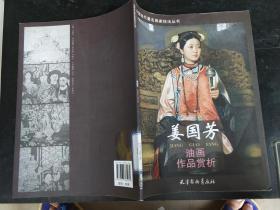 姜国芳油画作品赏析 中国当代著名画家技法丛书