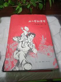 从小李到老李,一个中国人的一生,