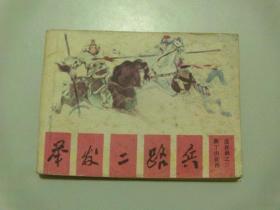 连环画小人书 薛丁山征西举发二路兵有三分之一有黄渍看图