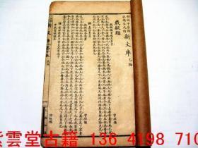 民国;蔡元培新文库[15-17 ] #80