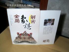 《解密象棋全局》山西科学技术出版社