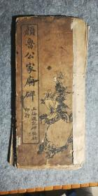 颜鲁公家庙碑