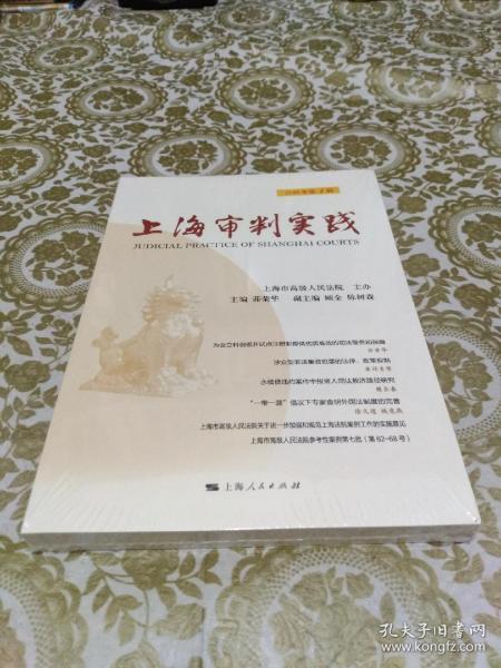 上海审判实践2019年第1辑