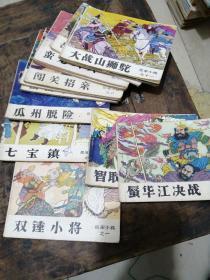 连环画:岳家小将【1-14册全】、吉林版