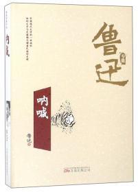 呐喊/鲁迅专集