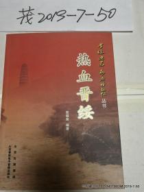 晋绥边区永远的记忆丛书:热血晋绥