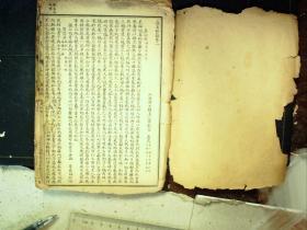 Q1304,民国石印本医学古籍:石室秘录,线装2册卷2/3