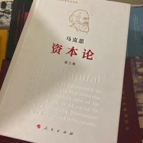 《资本论》纪念版(16开特精装三卷本)第3卷