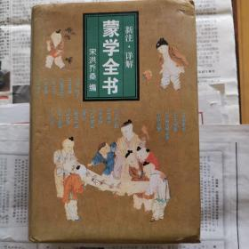 蒙学全书    新注•详解