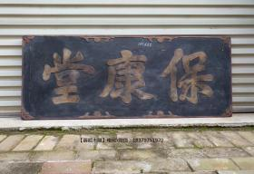 保康堂医药匾医匾招牌匾额医药收藏品古玩古董老木雕挂件