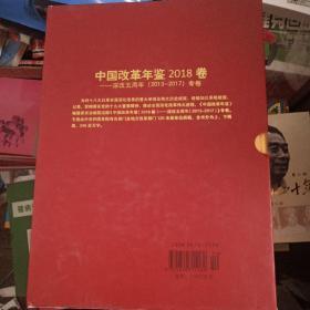 中国改革年鉴2018 —— 深改五周年(2013—2017)专卷(上下卷