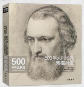 500年大师经典素描肖像半身像 五百年大师经典全集 米开朗基罗达芬奇门采尔丢勒鲁本斯德加荷尔拜因 高清画册精选 美术教材素描书