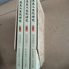 冼夫人文化研究(全套共三大册)