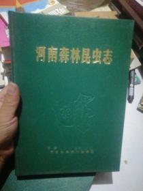 河南森林昆虫志(受潮)