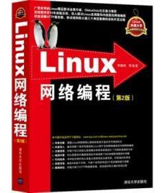 Linux网络编程