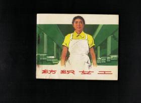 纺织女工(朝鲜老电影,65年老版、难得一见!)