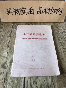 毛主席重要指示林副主席及中央其他领导同志的重要讲话