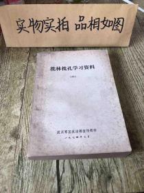 批林批孔学习资料(四)