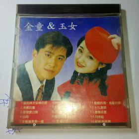 CD 乐坛金童玉女   毛宁&杨钰莹 合唱篇
