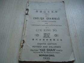 中国早期英语文法教科书·广东肇庆陆敬科著《华英文法捷径》一册