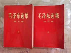毛泽东选集(第五卷) 【大32开 红纸面 1977年上海第一次印刷】单本售价