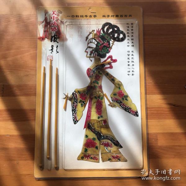 陕西关中皮影美人02