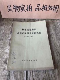 林彪反党集团是无产阶级专政的死敌