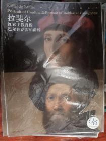 西方油画大图系列 拉斐尔 红衣主教肖像、巴尔达萨雷伯爵像