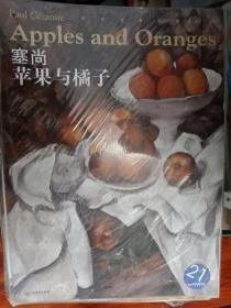 西方油画大图系列 塞尚 苹果与橘子