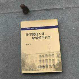 检察发展研究丛书(4):涉罪流动人员取保候审实务