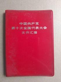 中国共产党第十次全国代表大会文件汇编(64开红塑皮精装本,图片多,十大党章,王洪文关于修改党章的报告等。1973年9月一版一印)