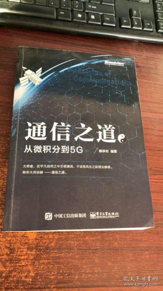 通信之道——从微积分到5G