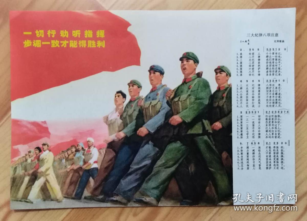 32开文革宣传画:一切行动听指挥步调一致才能得胜利CT1