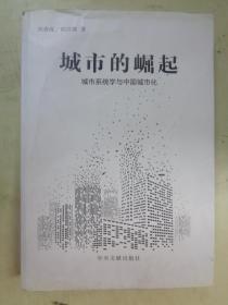 城市的崛起:城市系统学与中国城市化