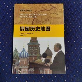 俄国历史地图