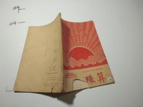 珠算(北京市小学试用课本)