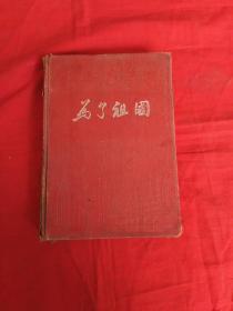 50年代老笔记本(已用过)