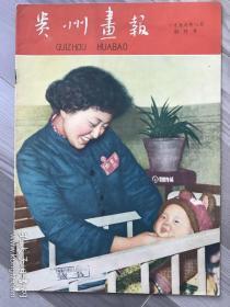 贵州画报 创刊号 1959 期刊欣赏