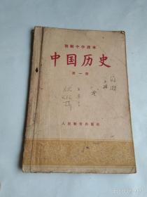初级中学课本  中国历 史   第一册