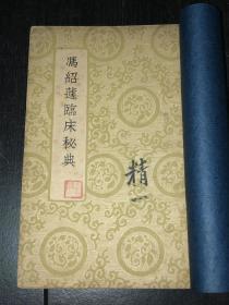 《冯绍蘧临床秘典》(原书 民国26年版 好品)