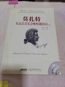 莫扎特女高音音乐会咏叹调20首(上)
