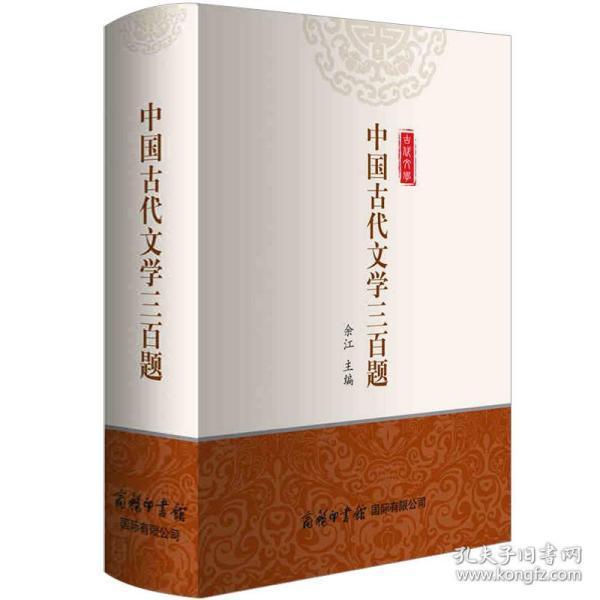 中国古代文化常识(简明精华本)