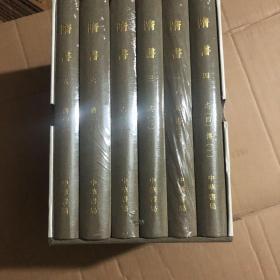 隋书(点校本二十四史修订本全6册精装) 一印