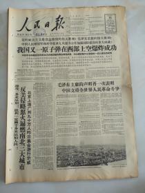 1965年5月15日人民日报  我国又一原子弹在西部上空爆炸成功