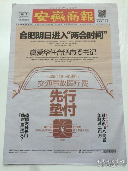 """安徽商报2020年5月8日【合肥换""""帅""""】"""