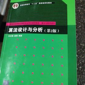 普通高校本科计算机专业特色教材精选·算法与程序设计:算法设计与分析(第2版)