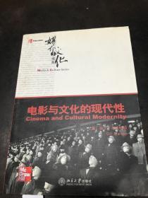 电影与文化的现代性/媒介与文化书系