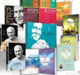 海灵格家排全集12册 谁在我家|爱的序位|在爱中升华|心灵之药|爱如其所是|成功与生命|成功的序位活泉书籍的书家庭系统排列 正版